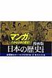 日本の歴史<漫画版> 全10巻セット