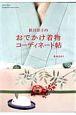 秋月洋子のおでかけ着物コーディネート帖
