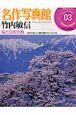 名作写真館 竹内敏信 桜と日本列島 (3)