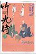竹光侍 (3)
