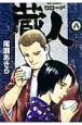 蔵人-クロード- (8)