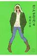 ホットギミック (4)