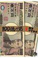 100億の男 (1)