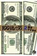 100億の男 (2)