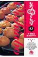 美味しんぼ (53)