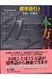 標準語引き 日本方言辞典