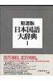 日本国語大辞典<精選版> (1)