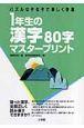 1年生の漢字80字マスタープリント パズルなぞなぞで楽しく学習