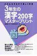 3年生の漢字200字マスタープリント パズルなぞなぞで楽しく学習