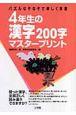 4年生の漢字200字マスタープリント パズルなぞなぞで楽しく学習