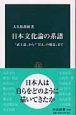 日本文化論の系譜