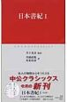 日本書紀 (1)