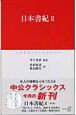 日本書紀 (2)
