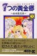 7つの黄金郷 (5)