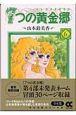 7つの黄金郷 (6)