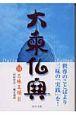 大乗仏典 三昧王経 (11)