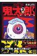 ゲゲゲの鬼太郎 妖怪反物 (2)