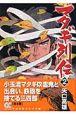 マタギ列伝 (2)