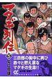 マタギ列伝 (5)