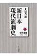 新・日本現代演劇史 脱戦後篇 1955-1958 (1)
