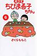 4コマ ちびまる子ちゃん (6)