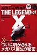 メガバスの赤本 DVD付 Megabass special DVD book(4)