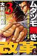 ムダヅモ無き改革 (3)