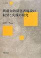 戦前知的障害者施設の経営と実践の研究