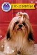 セラピー犬からのおくりもの マック動物病院ボランティア日誌