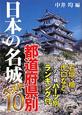 日本の名城 都道府県別ベスト10 石垣・櫓・虎口など城の遺構パーツ別ランキング付