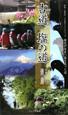 古道 塩の道 松本-糸井川 三十里トレイルマップ 謙信が信玄へ塩を送った道
