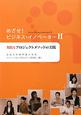 めざせ!ビジネス・イノベーター MBAプロジェクトメソッドの実践(2)