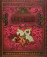 妖精伝説 妖精のひみつの世界を探検してみましょう