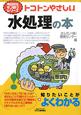 トコトンやさしい 水処理の本 今日からモノ知りシリーズ 知りたいことがよくわかる
