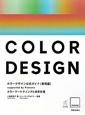 カラーデザイン 公式ガイド 表現編 カラーマーケティングと色彩計画