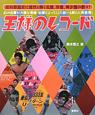王様のレコード<新版> 昭和歌謡史に燦然と輝く名盤、珍盤、稀少盤の数々!