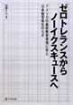 ゼロトレランスからノーイクスキュースへ アメリカの最新教育事情に学ぶ日本教育再生のカギ