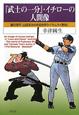 『武士の一分』・イチローの人間像 藤沢周平・山田洋次の作品世界3+「サムライ野球」