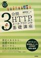 3分間HTTP&メールプロトコル基礎講座 身近にあるから、実感できる!面白いから、ぐんぐんわ