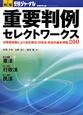 別冊受験ジャーナル 重要判例セレクトワークス 公務員試験によく出る憲法・行政法・民法の基本判例2