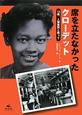 席を立たなかったクローデット 15歳、人種差別と戦って