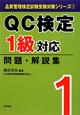 QC検定 1級対応 問題・解説集 品質管理検定試験受験対策シリーズ1