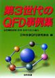 第3世代のQFD事例集 品質機能展開と管理・改善手法との融合
