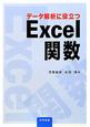 Excel関数 データ解析に役立つ