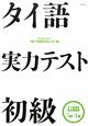 タイ語実力テスト 初級 タイ語検定過去問題集5級・4級