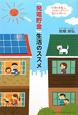 「発電貯金」生活のススメ 太陽光発電は地球にやさしい!家計を助ける!