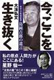 「今、ここ」を生き抜く 明治大学野球部監督・島岡吉郎の遺言