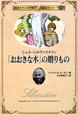 「おおきな木」の贈りもの 名作を生んだ作家の伝記シリーズ9 シェル・シルヴァスタイン
