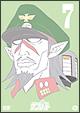 天体戦士サンレッド(2ndシーズン) 第2巻
