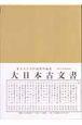 大日本古文書 22-3 益田家文書之3